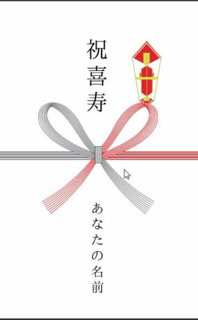 喜寿祝いの祝儀袋.JPG